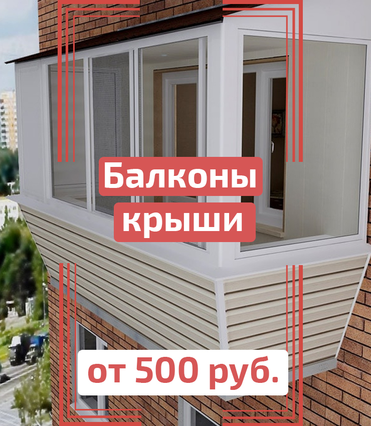 Балконы крыши - от 500 рублей