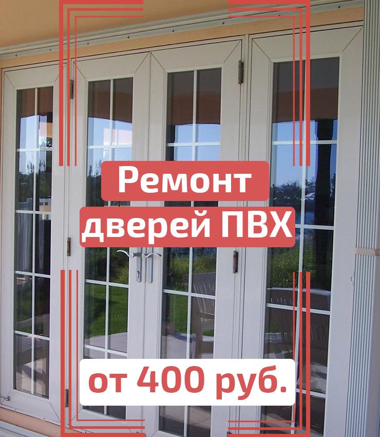 Ремонт дверей ПВХ - от 400 рублей