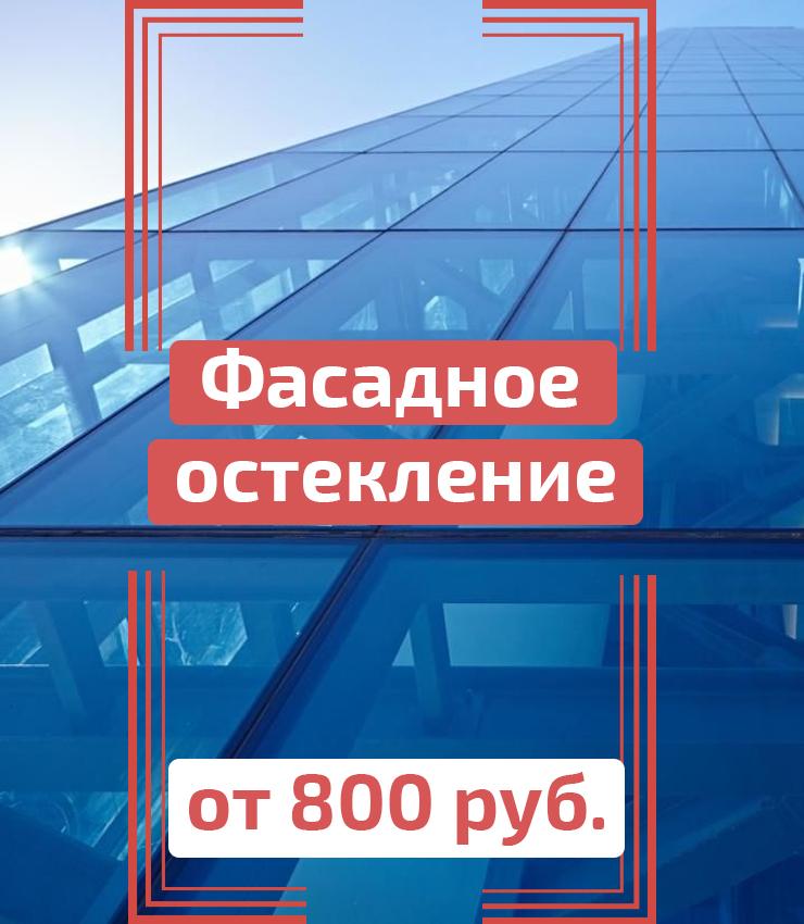 Фасадное остекление - от 800 рублей