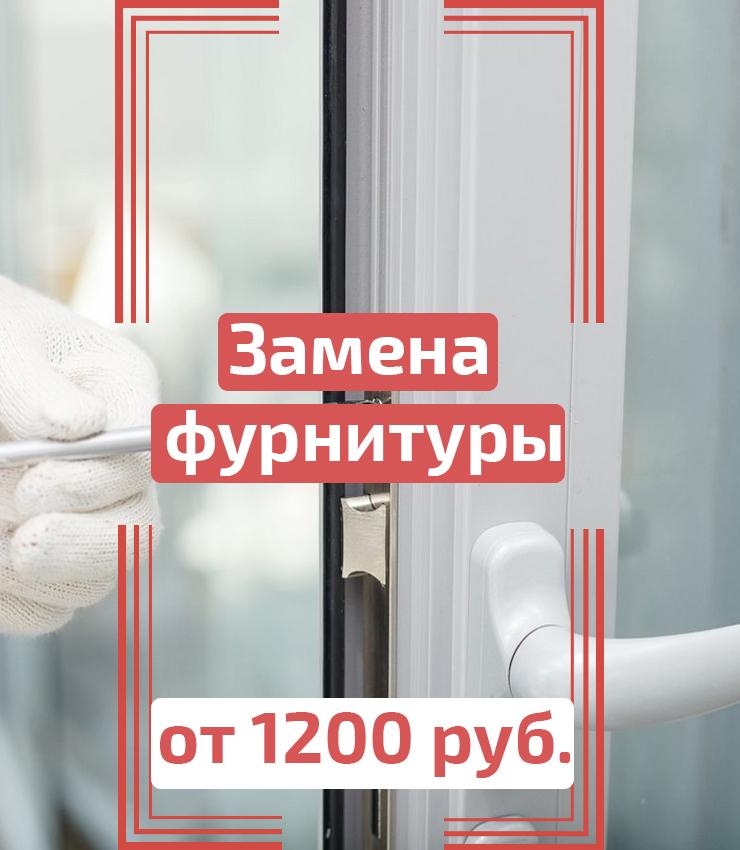 Замена фурнитуры - от 1200 рублей