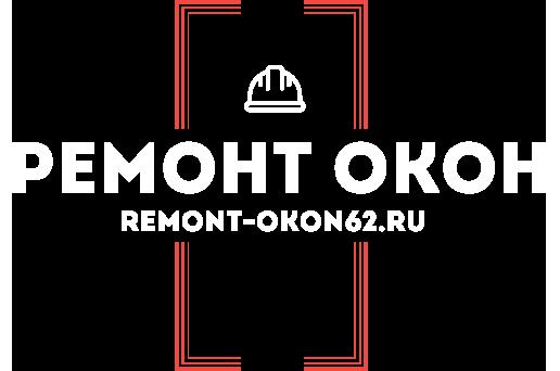 Ремонт окон в Рязани - remont-okon62.ru