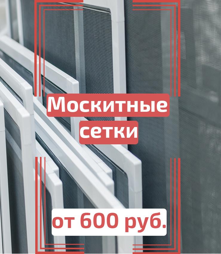 Москитные сетки - от 600 рублей