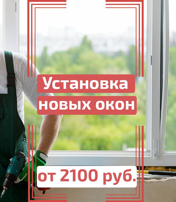 Установка новых пластиковых окон - от 2100 руюлей