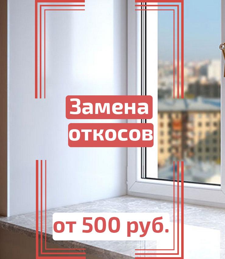 Замена откосов - от 500 рублей