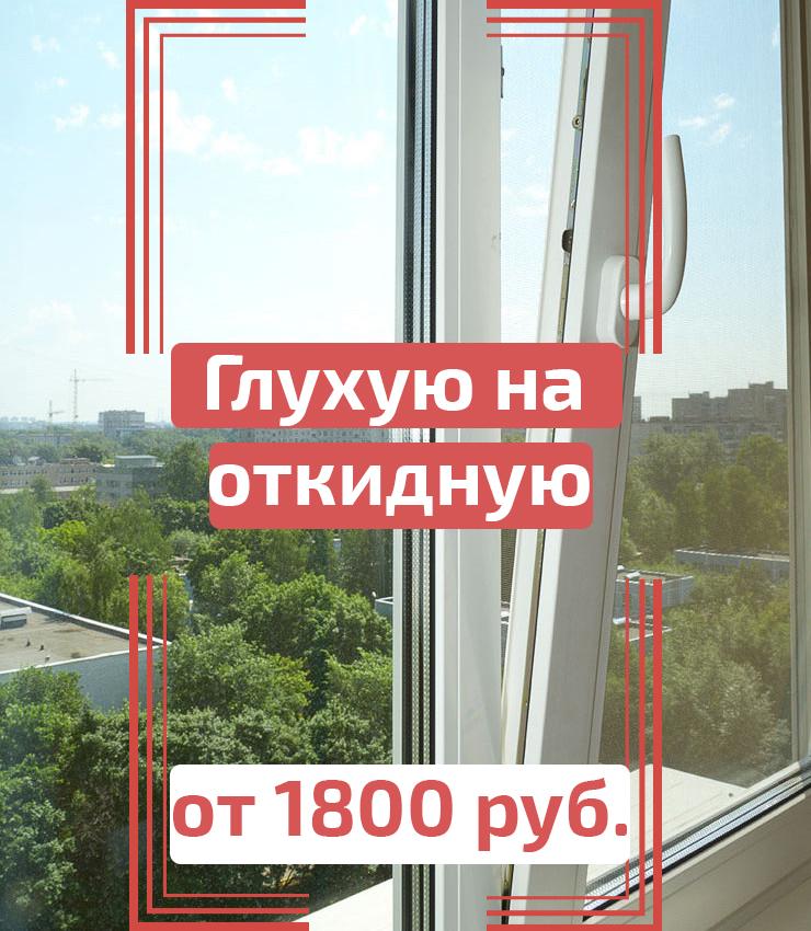 Глухую на откидную створку ПВХ - от 1800 рублей