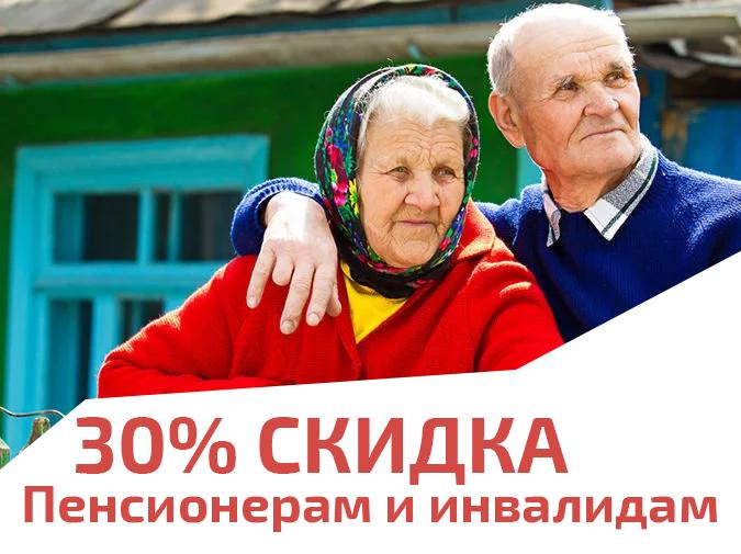 30% скидка пенсионерам и инвалидам