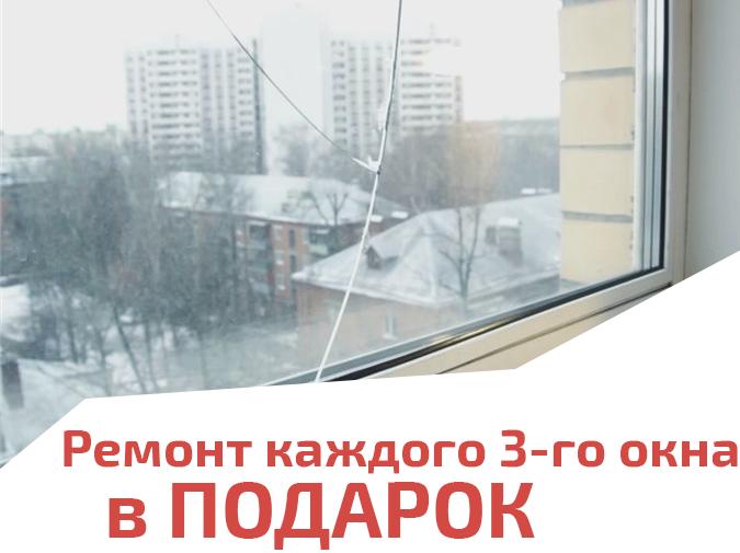 Ремонт каждого 3-го окна в Подарок