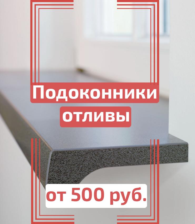 Подоконники, отливы - от 500 рублей