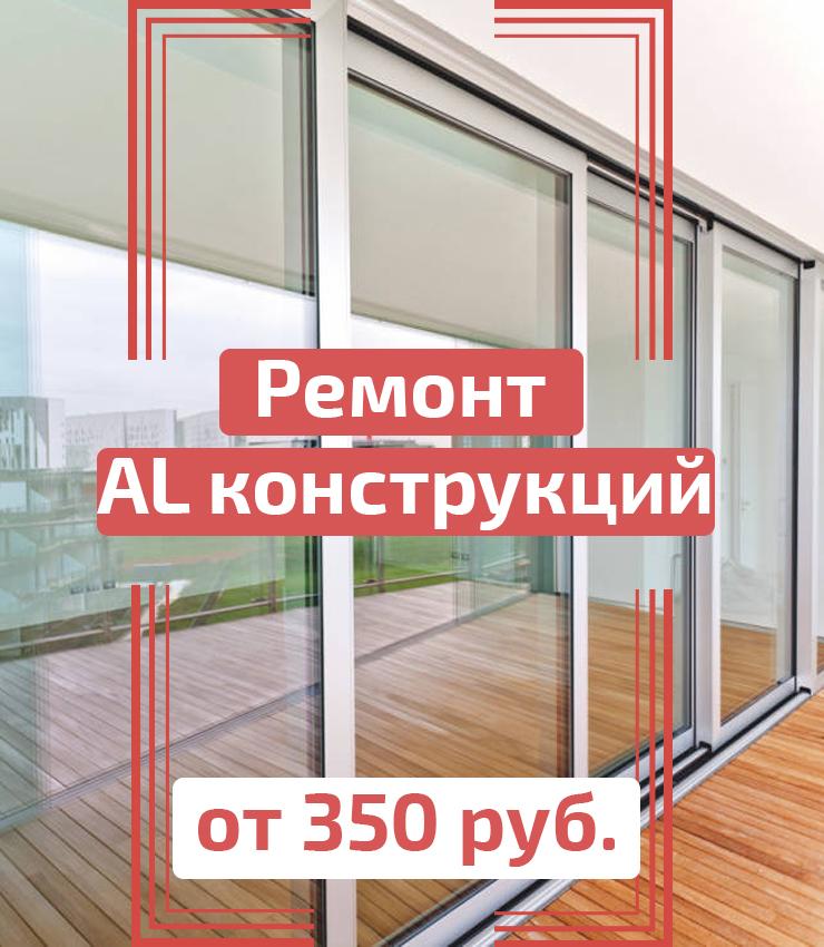 Ремонт алюминиевых конструкций - от 350 рублей