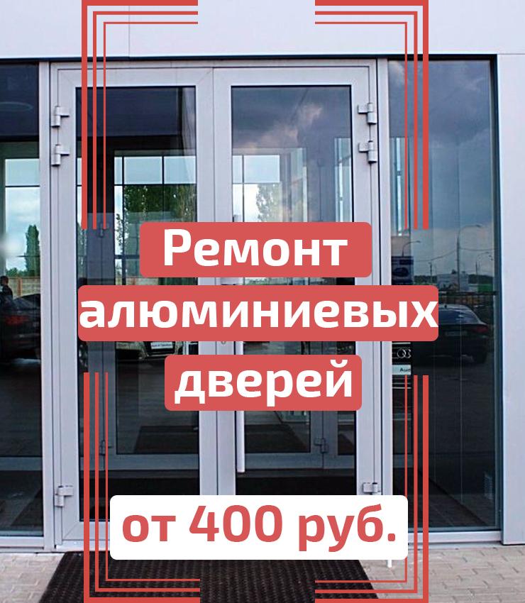 Ремонт алюминиевых дверей - от 400 рублей