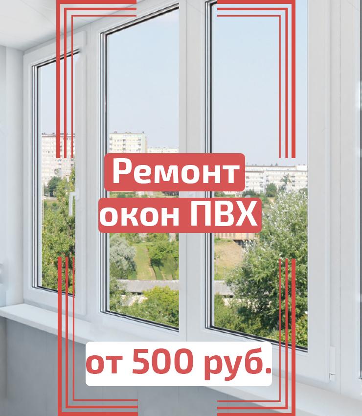 Ремонт окон ПВХ - от 500 рублей