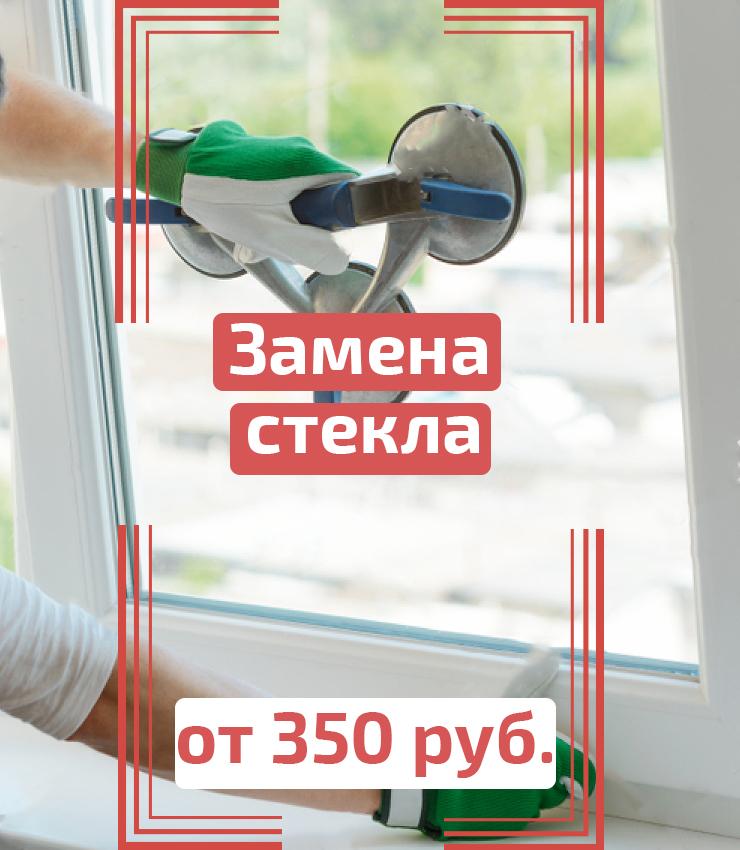 Замена стекла - от 350 рублей