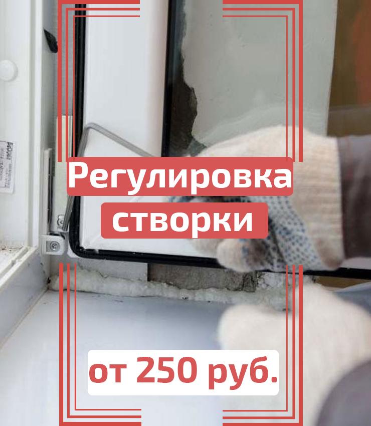 Регулировка створки - от 250 рублей