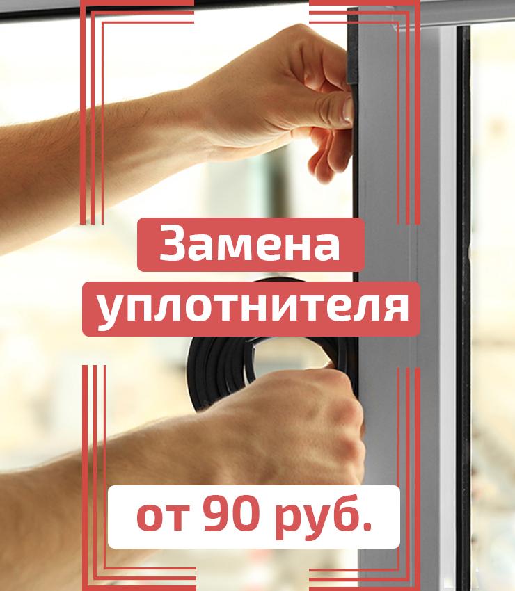 Замена уплотнителя окон ПВХ от 90 рублей