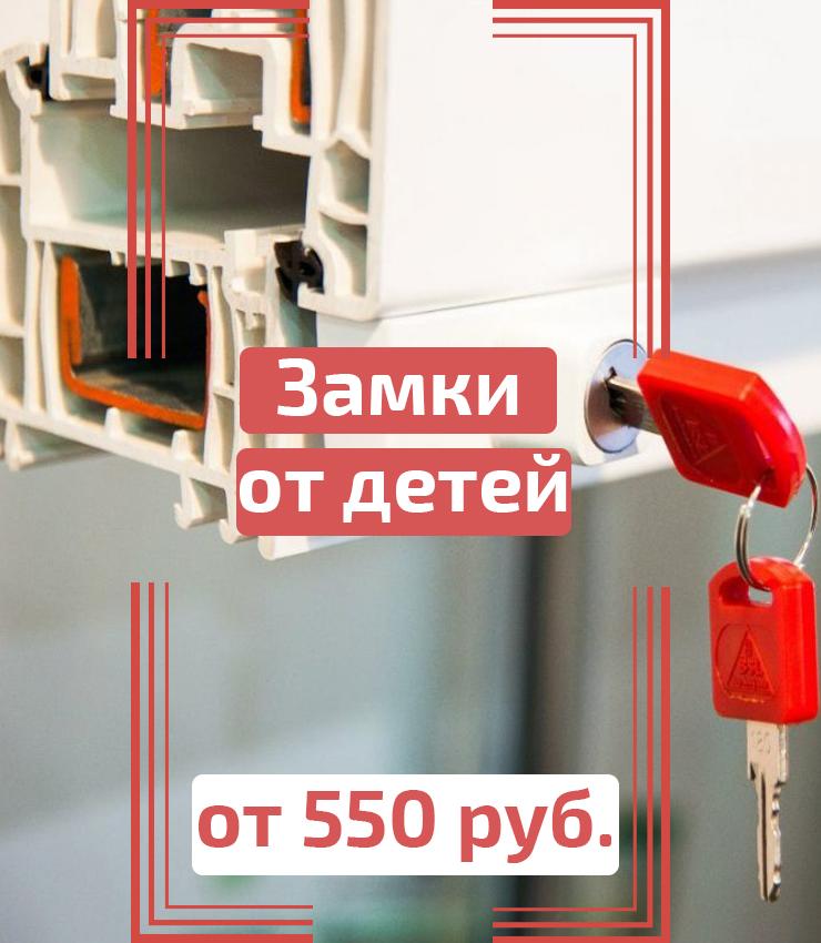 Замки от детей на окнах ПВХ - от 550 рублей